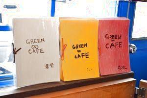 グリーンカフェ1-2